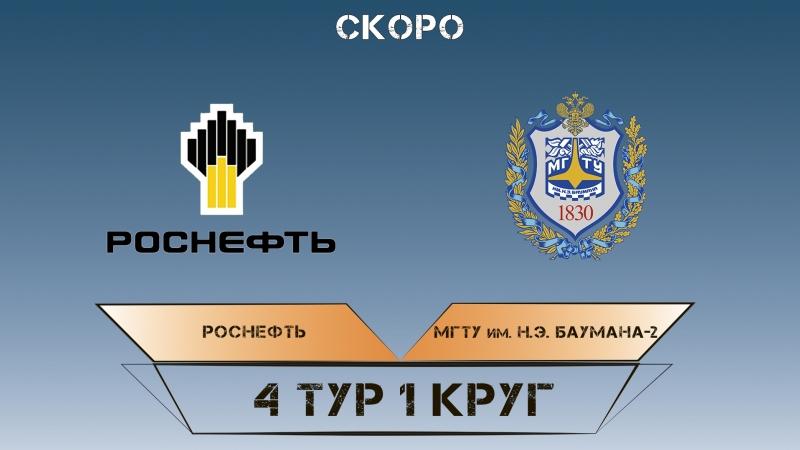 4 Тур 1 Круг Роснефть vs МГТУ им Н Э Баумана 2
