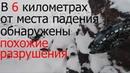 Факты подтверждающие падение Метеорита или Нло в Хабаровске Разрушения обнаружены в 6 километрах от