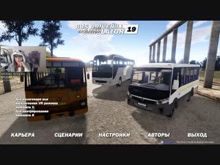 Я ВОДИТЕЛЬ! Bus Driver Simulator 2019