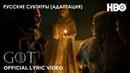 Florence the Machine - Jenny of Oldstones (Lyric Video) ¦ Игра Престолов ¦ Русские субтитры