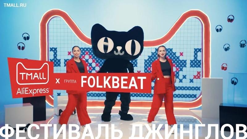 TMALL × Folkbeat. Фестиваль рекламных джинглов.