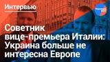 Советник вице-премьера Италии откровенно об Украине, Путине и России