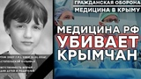Как Россия истребляет жителей Крыма Медицина в Крыму 2018 Гражданская оборона