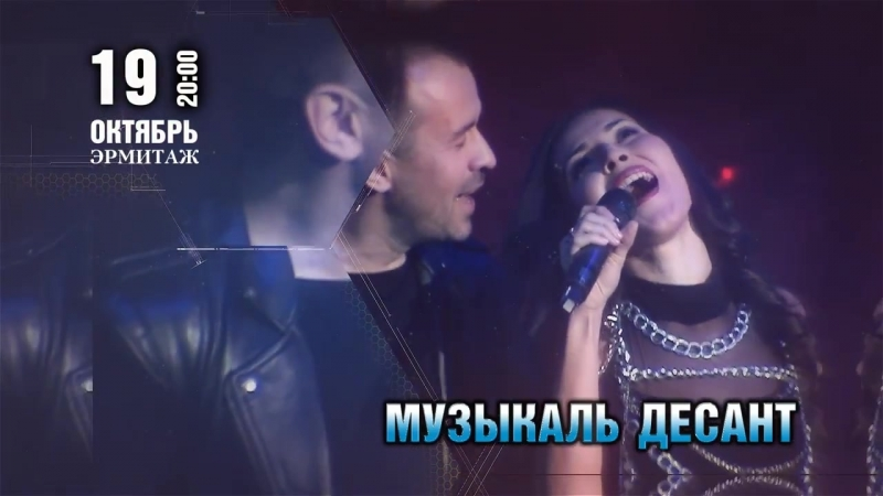 Музыкаль десант 2018
