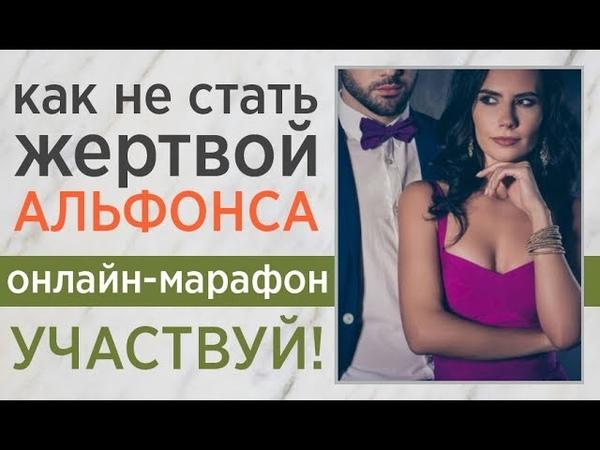 ❓Как распознать альфонса? Мужчины, с которыми нельзя строить отношения: жигало, аферист, манипулятор