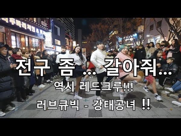 [K-pop] 전구 좀.. 갈아줘...역시레드크루!! 러브큐빅 - 강태공녀 댄스!!