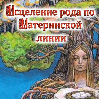Афиша Краснодар Исцеление рода по материнской линии/ Краснодар