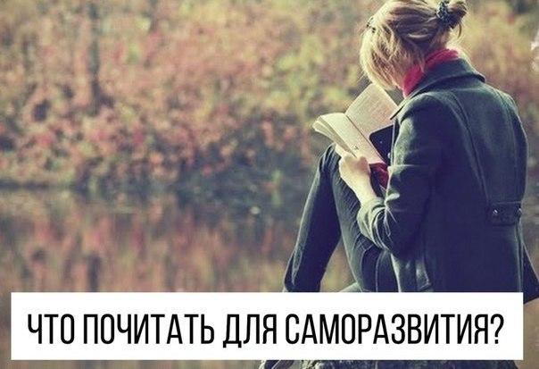 Что почитать для саморазвития