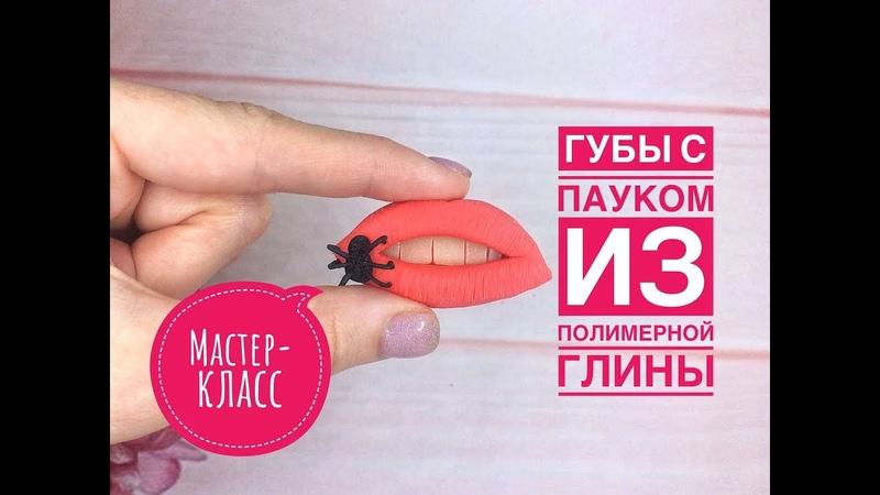Мастер класс Как сделать губы с пауком из полимерной глины