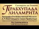Прабхупада Лиламрита 40 КРУГОСВЕТНОЕ ПУТЕШЕСТВИЕ МЫСЛИ О БОМБЕЕ НЕ ИДУТ ИЗ ГОЛОВЫ аудиокнига