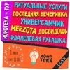 IONOTEKA БОЛЬШОЙ ТУР 2019 | СОЧИ 1.05