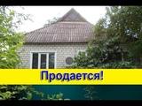 Продаётся дом в районе 3 школы за жд переездом в г.Абинск, Краснодарский край