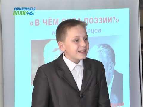 Конаковские школьники приняли участие в городском конкурсе чтецов