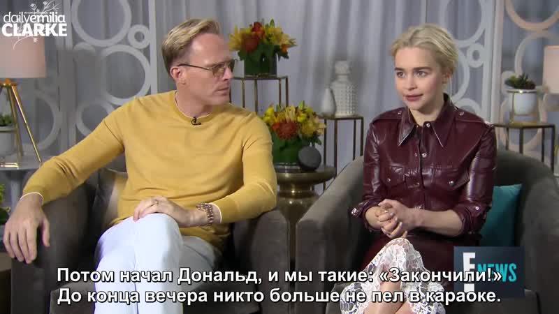 Эмилия дает интервью для «E!» в рамках промоушена фильма «Хан Соло: Звездные войны. Истории» (русские субтитры)