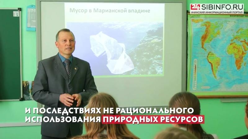 И.о. министра экологии провел урок в 8 школе Ачинска