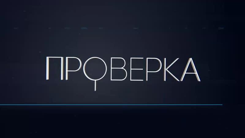 Анонс Проверки ТВК в травмпункте на ул. Ленина