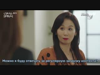 Романтическое приложение - 07 Серия (Субтитры Мания)