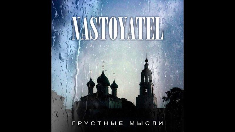 Nastoyatel - Мы живем так
