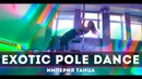 Exotic Pole Dance (Танцы на пилоне) Танцевальная связка. Империя Танца