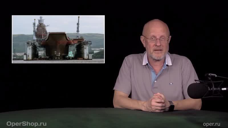 "Про аварию на крейсере ""Адмирал Кузнецов"""