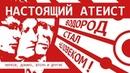 НАСТОЯЩИЙ АТЕИСТ | Докинз, Марков, Штерн и др. | Водород стал человеком!