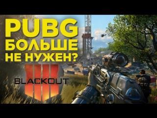 Black Ops 4 Blackout — каким должен быть батлрояль