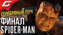 SPIDER MAN PS4 DLC Серебряный луч ➤ Прохождение 9 ➤ СХВАТКА С КУВАЛДОЙ Финал\Концовка