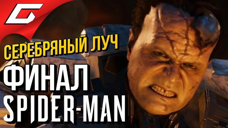 SPIDER MAN PS4 DLC Серебряный луч ➤ Прохождение 9 ➤ СХВАТКА С КУВАЛДОЙ Финал Концовка