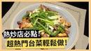 蔥爆牛肉 熱門台菜上桌囉!熱炒店必吃菜色!《33廚房》 EP31 3|林美照 265