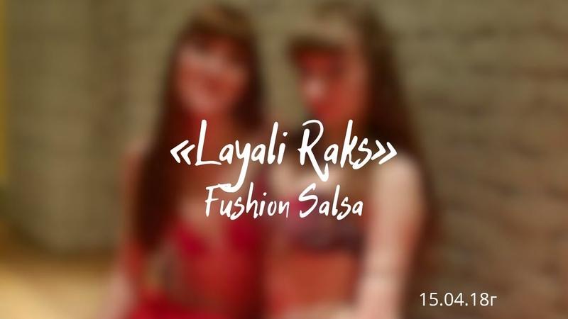 «Layali Raks», fushion salsa, 15.04.18г.