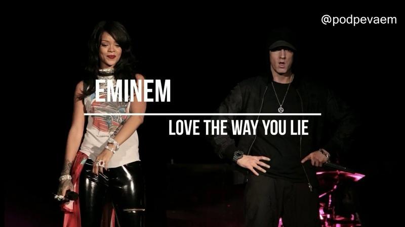 Eminem feat. Rihanna - Love the Way You Lie (lyrics текст и перевод песни)