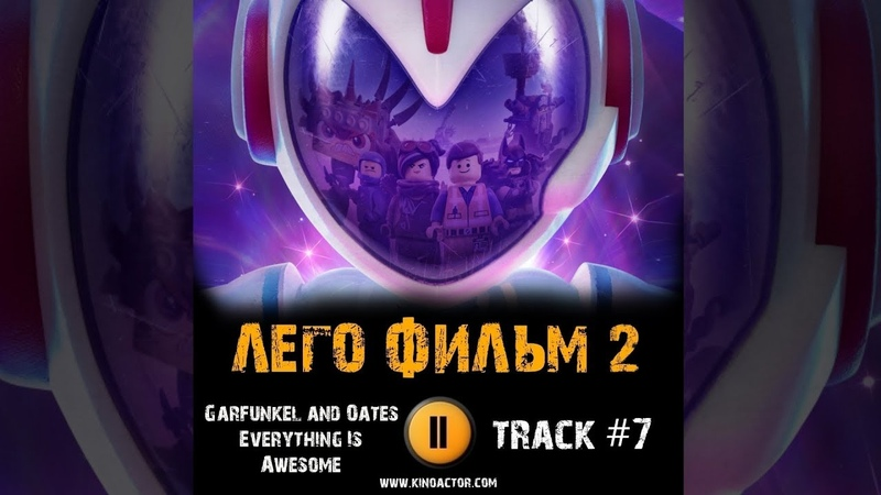 ЛЕГО ФИЛЬМ 2 музыка OST 7 Garfunkel and Oates - Everything Is Awesome The LEGO Movie 2 Крис Пратт