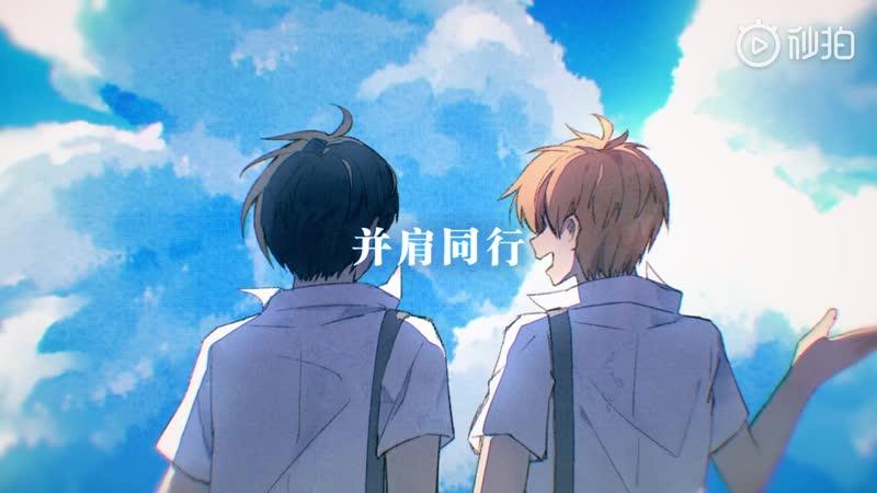 Сяо Хунь и Ка СюRui (小魂 / 卡修Rui) - Товарищи (同行)