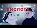 Режиссер Кислоты Александр Горчилин о Монеточке Гнойном и Дэвиде Линче