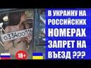 Военное положение в Украине ввели после нашего путешествия в Киев Rukzak