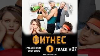 Сериал ФИТНЕС 2018 музыка OST #27 Paradise Road Daisy Chute Софья Зайка Михаил Трухин