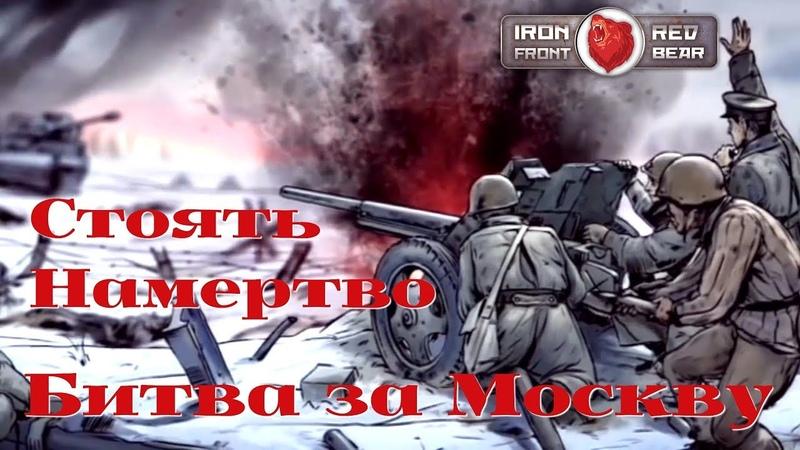 ArmA 3 [Red Bear Iron Front] - Битва за Москву - огневой взвод 45-мм ПТ пушек 53-К