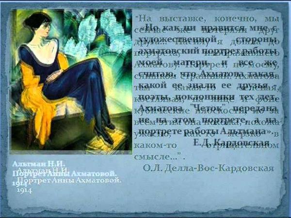 Портреты А. А. Ахматовой.