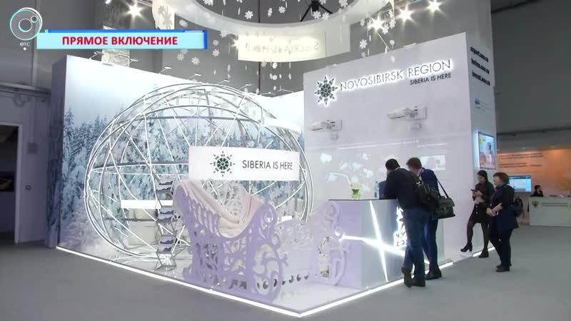 Делегация Новосибирской области принимает участие в Российском инвестиционном форуме в Сочи