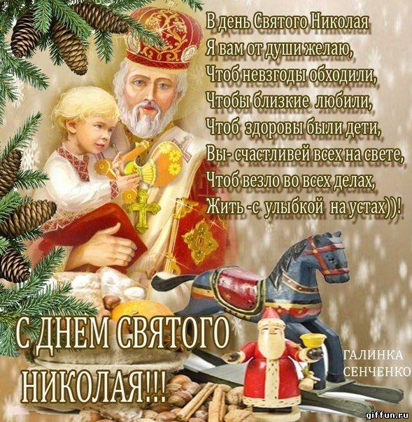 Картинки с Днем ангела Николая 2020: открытки и стихи, поздравить Николая с именинами