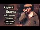 Сергей Куприк и Лесоповал Личное свидание Калуга 2002 СУПЕРПРЕМЬЕРА