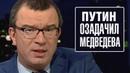 ⚡ Срочная новость! ПУТИН ЗАСТАВИТ МЕДВЕДЕВА СНИЗИТЬ НАЛОГИ? / Юрий Пронько