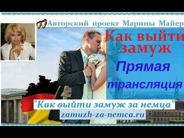 💗💗ПРЯМАЯ ТРАНСЛЯЦИЯ от 19 ЯНВАРЯ2019 КАК ВЫЙТИ ЗАМУЖ за иностранца с Мариной Майер.