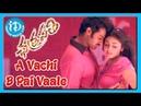 A Vachi B Pai Vaale Song Chatrapathi Movie Prabhas Sreya S S Raja Mouli Keeravani