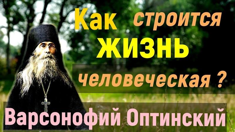 ЖИЗНЬ человеческой ДУШИ строится по заранее намеченному Божественному плану - Варсонофий Оптинский