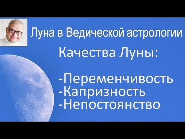 001 Переменчивость Капризность Непостоянство Качества Луны Луна в Ведической астрологии