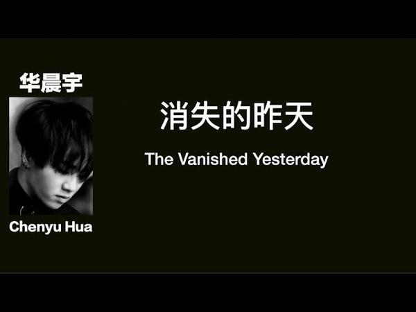 22 февр. 2018 г.(ENG SUB) The Vanished Yesterday by Chenyu Hua - 华晨宇2016首支缱绻情歌《消失的昨天》