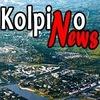 КолпиноNews / Колпино Новости