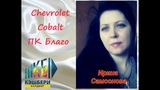 Chevrolet Cobalt для инвестора Кэшбери из Тюмени от ПК Благо