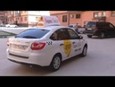 Партнер яндекс такси в Чебоксарах - Gold-сервис.